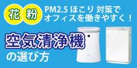 花粉、PM2.5、ほこり、アレル物質などの対策に大切な空気清浄機。このページでは空気清浄機の気になる話題をピックアップし、空気清浄機の種類、適応畳数からの選び方、また主要メーカーの空気清浄機の特徴を紹介します。