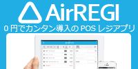AirREGI エアレジ
