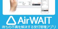 AirWAIT エアウェイト