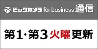 ビジネス通信は第1第3火曜更新