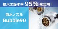 節水ノズルBubble90