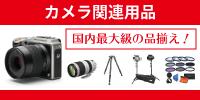 カメラ関連用品 国内最大級の品揃え!