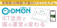 CoDMON コドモン 保育園/幼稚園/学童向け ICT システム 導入実績 第1位 ICT活用で園の運営が変わる 先生の負担軽減と保護者の利便性向上をサポートする 保育園/幼稚園/学童向けICTシステム
