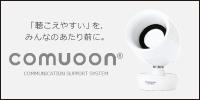 「聴こえやすい」を、みんなの当たり前に。 COMUOON Rマーク COMMUNICATION SUPPORT SYSTEM