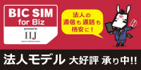BIC SIM for Biz法人の通信も通話も格安に!法人モデル大好評承り中!!