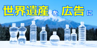 世界遺産を広告に 富士山の広告水