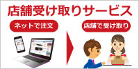 店舗受け取りサービス ネットで注文 店舗で受け取り