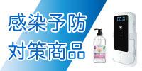 衛生 除菌 感染予防対策商品