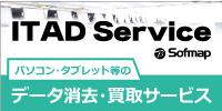 ソフマップの「ITADサービス」はIT資産の購入から買取・リサイクルまで、IT資産をライフサイクル全体でサポートする法人様向けサービスです。安心のパソコン買取データ消去サービスなどメニューを取り揃えています。