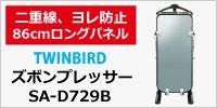 TWINBIRDズボンプレッサーSA-D729B