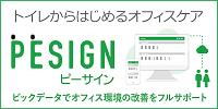 PESIGN(ピーサイン)はリアルタイムにトイレの個室の空き情報が確認でき、データ分析でオフィス環境作りをサポートするツール