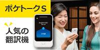 ポケトークSは簡単に使える通訳機翻訳機です。日常会話・インバウンド・海外出張での外国語コミュニケーションを円滑にします。カメラ翻訳機能が追加されました。
