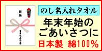 のし名入れタオル 新年のご挨拶に 販促宣伝や粗品として 綿100% 日本製