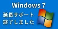 Windows 7 延長サポート終了しました 最新のWindows環境で、安心のPCライフを