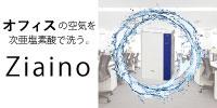 オフィスの空気を次亜塩素酸で洗う。次亜塩素酸 ziaino