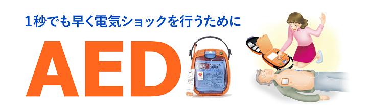 AED3150をおすすめ