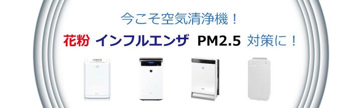 空気清浄機の選び方