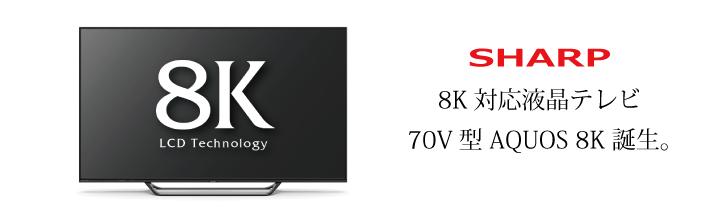 sharp 8K対応テレビ 70V型AQUOS 8K 誕生