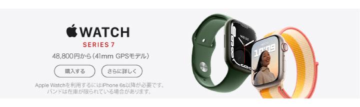 Apple WATCH SERIES7 48,800円から(41mm GPSモデル)予約注文 さらに詳しく Apple Watchを利用するにはiPhone 6s以降が必要です。バンドは在庫が限られている場合があります。