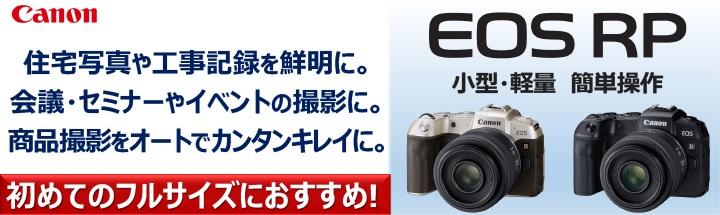 Canon NEW EOS RP 小型・軽量・簡単操作 初めてのフルサイズミラーレスにおすすめ!