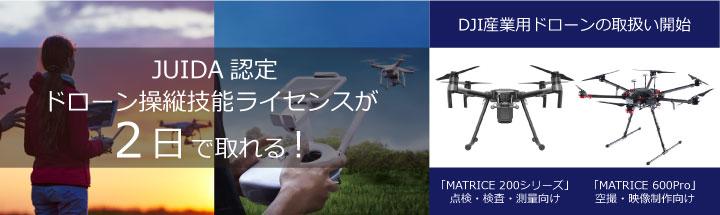 JUIDA認定ドローン操縦技能ライセンスが2日で取れる!