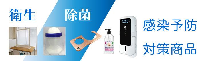 除菌 衛生 感染予防対策商品