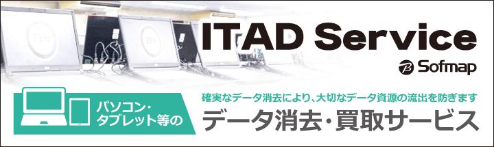 ソフマップのITADサービスはIT資産の購入から買取・リサイクルに至るまで、IT資産をライフサイクル全体でサポートする法人様向けサービスです。安心のパソコン買取データ消去サービスなどメニューを取り揃えています。