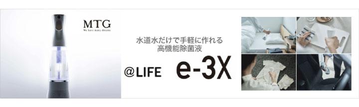 水道水だけで手軽に作れる高機能除菌液 @LIFE E-3X