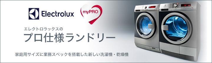 エレクトロラックス myPRO