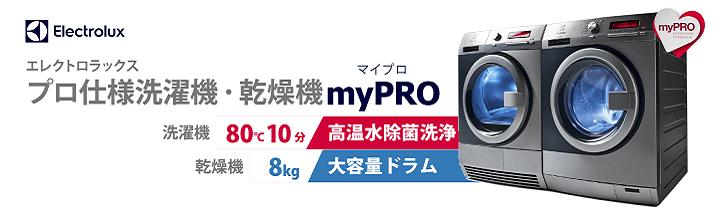 myproバナー高温除菌