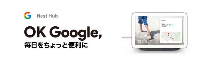 Google Nest Hub 法人専用ビックカメラ.comにて2019年6月12日(水)より取り扱い開始