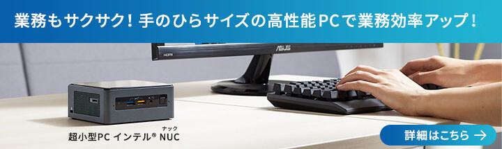 業務もサクサク!手のひらサイズの高性能PCで業務効率アップ!? 超小型PC インテルR NUC(ナック)