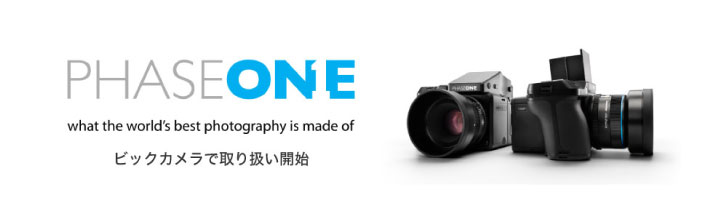 PHASEONE what the world's best photography is made of ビックカメラで取り扱い開始