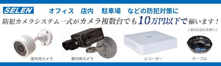オフィス 店内 駐車場などの防犯対策に。防犯カメラシステム一式がカメラ複数台でも10万円以下で揃います!