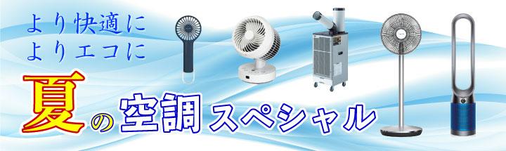 より快適に よりエコに 夏の空調スペシャル