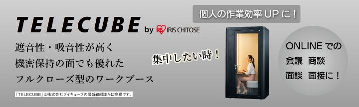 TELECUBE by IRIS CHITOSE 遮音性・吸音性が高く 機密保持の面でも優れた フルクローズ型のワークブース