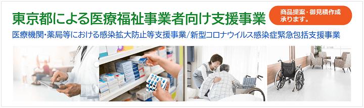 東京都の感染拡大防止対策支援のご案内です。ビックカメラ法人営業部では商品購入、見積作成を承ります。