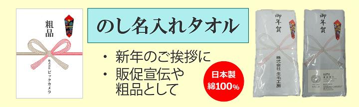 販促品の定番名入れタオルご紹介