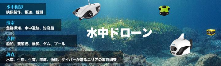 水中撮影 映像制作、報道、観測、捜索 魚群探知、水中遺跡、沈没船、点検 船舶、養殖網、橋脚、ダム、プール、調査 水底、生態、生育、港湾、漁礁、ダイバーが潜るエリアの事前調査