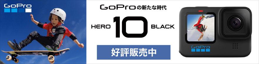 GoPro GoProの新たな時代 HERO 10 BLACK 好評発売中