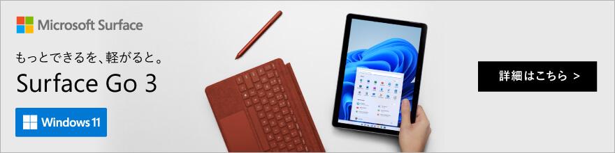 Microsoft Surface もっとできるを、軽々と。 Surface Go 3 Windows11 詳細はこちら>