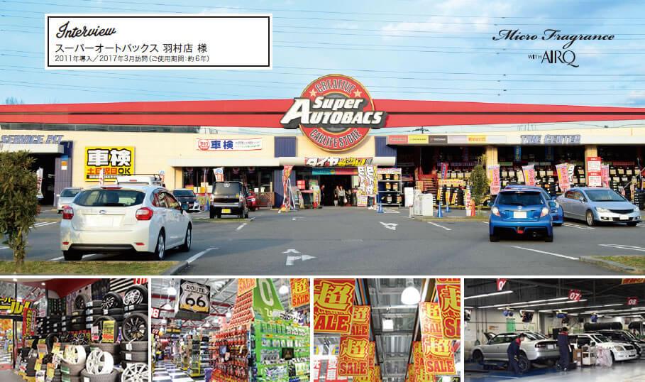 スーパーオートバックス 羽村店 様 2011年導入