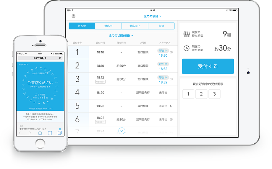 ipad・iphone airウェイトの表示画像