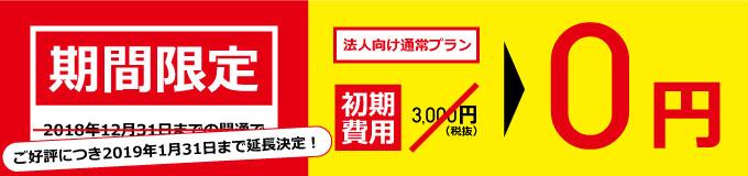 期間限定 2018年12月31日までの開通で 法人向け通常プラン 初期費用3000円(税抜)→0円