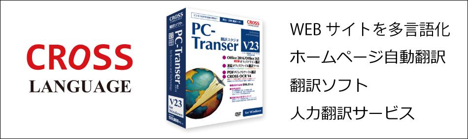 クロスランゲージ,総務省ホームページでも採用された業界標準サービス,WEBサイトを多言語化,ホームページ自動翻訳,翻訳ソフト,人力翻訳サービス