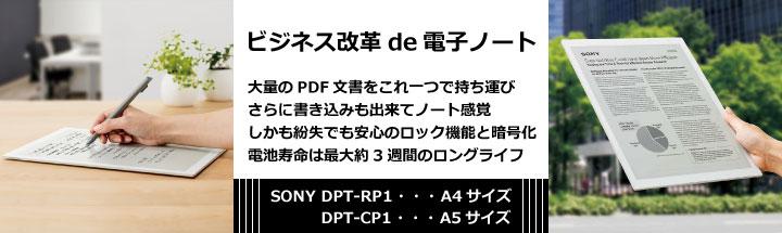 ビジネス改革de電子ノート 大量のPDF文書をこれ一つで持ち運び さらに書き込みも出来てノート感覚 しかも紛失でも安心のロック機能と暗号化 電池寿命は最大約3週間のロングライフ SONY DPT-RP1…A4サイズ DPT-CP1…A5サイズ