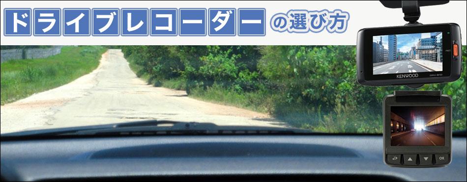 おすすめ!ドライブレコーダーの選び方
