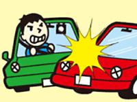 事故を記録