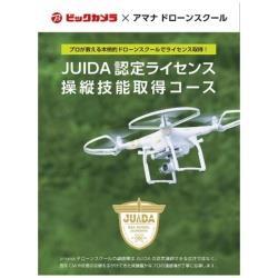 JUIDA認証ライセンス操縦技能取得コース