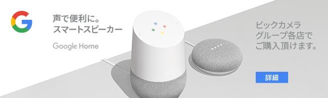 google_home 声で便利に。スマートスピーカー